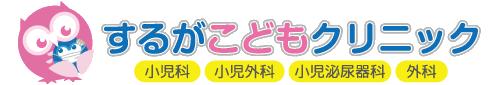 するがこどもクリニック | 静岡 | 小児科 | 小児外科 | 小児泌尿器科 | 外科